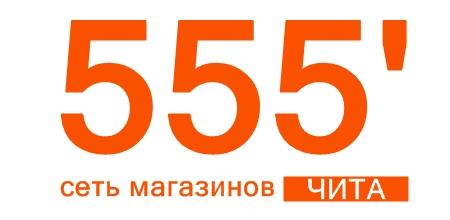 555 Чита - автомагазин, аккумуляторы, автомасла, шины