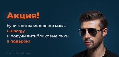 Антибликовые очки в подарок G-energy 4 l