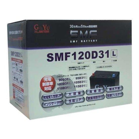 АКБ G&YU SMF 120D31L 95АЧ