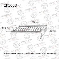 ФИЛЬТР САЛОННЫЙ AVANTECH 105448 (CF1003)