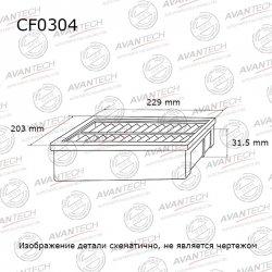 ФИЛЬТР САЛОННЫЙ AVANTECH 105529 (CF0304)