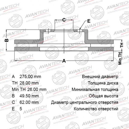 ДИСК ТОРМОЗНОЙ AVANTECH 162492 (BR0142S)